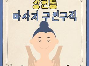 상현동 마사지 구인구직 고급스러운 분위기