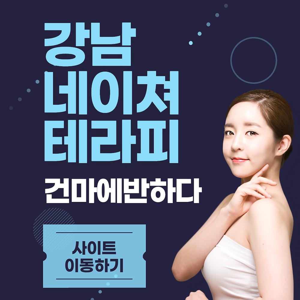 강남 역삼동 네이쳐테라피