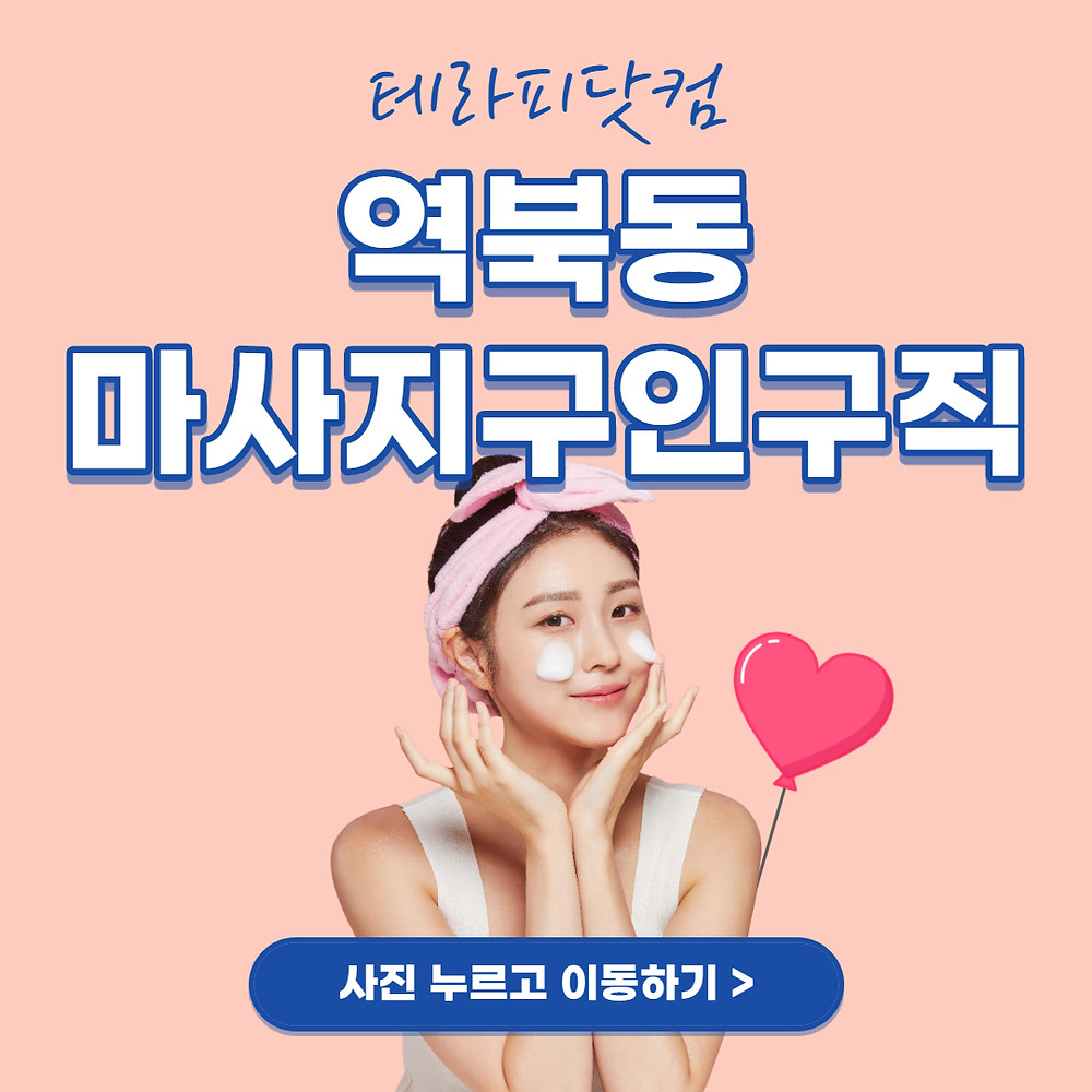 역북동 마사지 구인구직