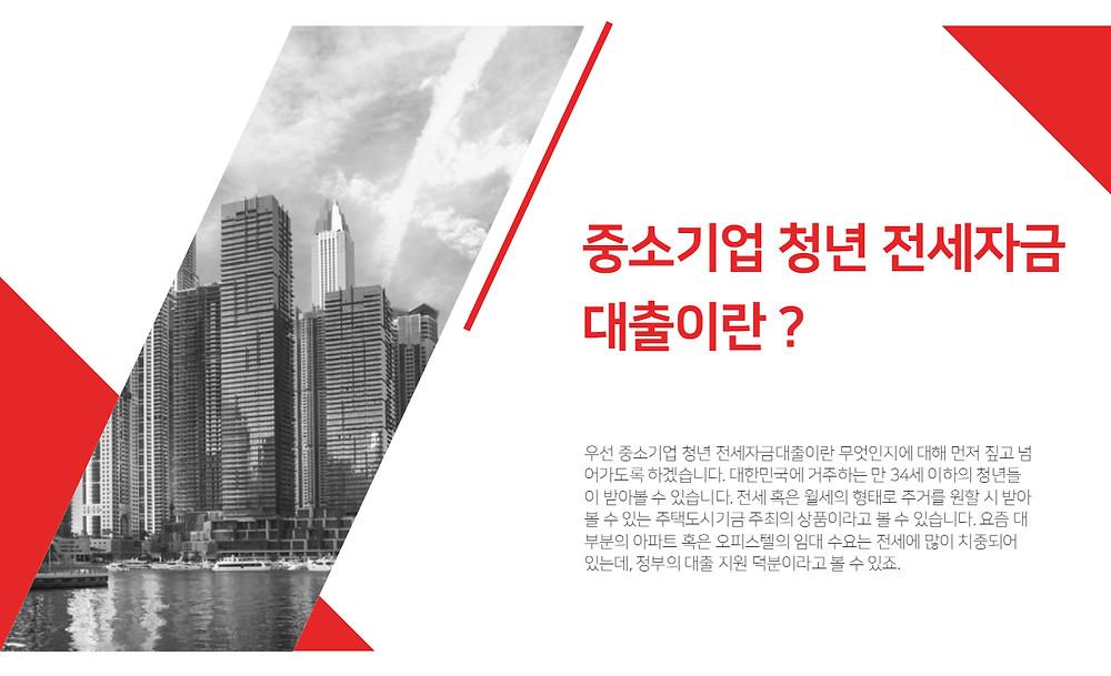 중소기업 청년 전세자금대출이란?