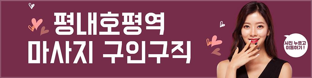 평내호평역 마사지 구인구직 테라피닷컴