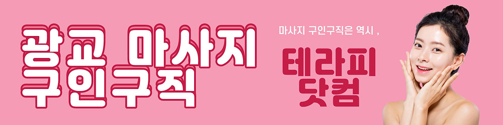광교 마사지 구인구직 교육 테라피닷컴