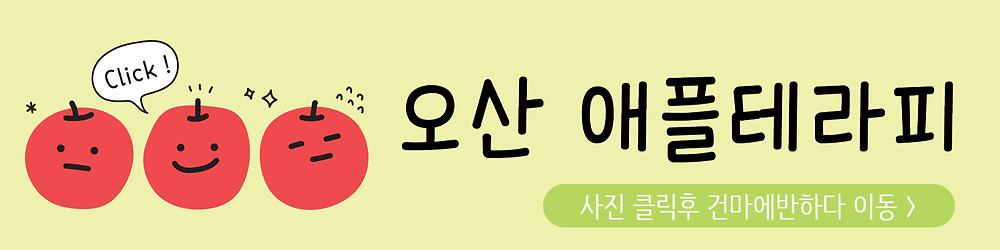 오산 궐동 애플테라피 건마에반하다