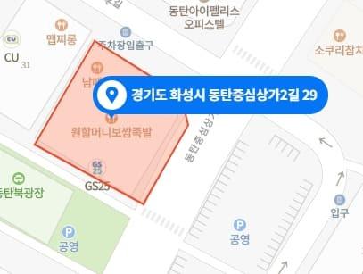 동탄 북광장 혼테라피 지도