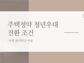 주택청약 청년우대전환 조건과 팁, 해지방법까지 !