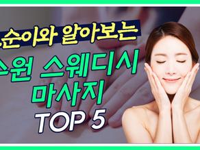 """"""" 수원 스웨디시 마사지 TOP 5 """" 전무후무 최고의 테라피 !"""