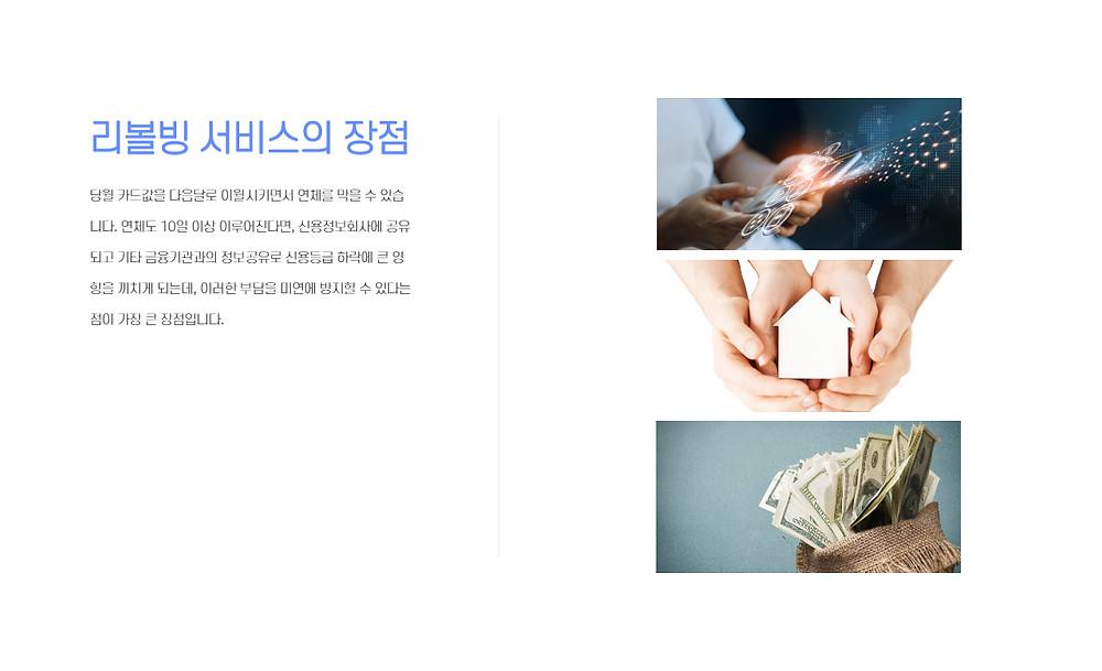 롯데카드 리볼빙 서비스 장점