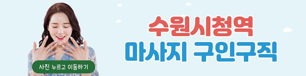 수원시청역 마사지 구인구직 테라피닷컴