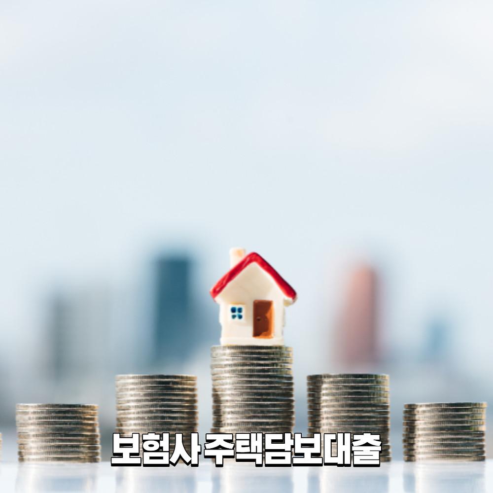 보험사 주택담보대출