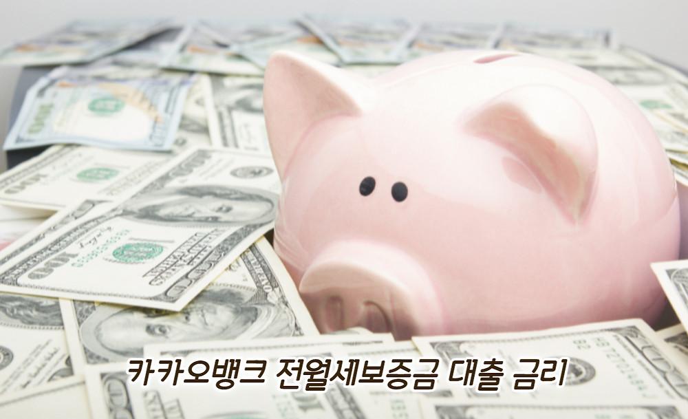 카카오뱅크 전월세보증금 대출 금리