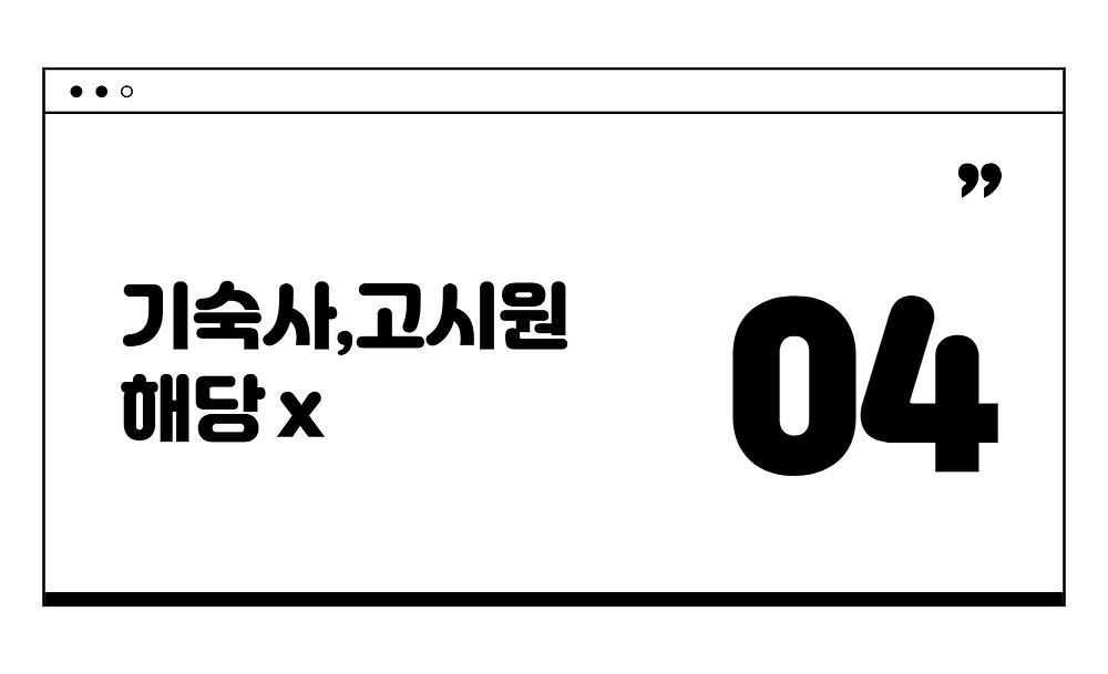 경기도 청년 월세지원 기숙사
