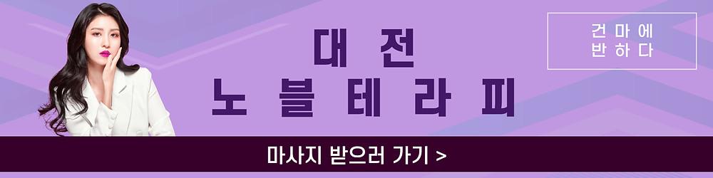 대전 노블테라피 건마에반하다