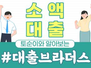 """"""" 소액대출 """" 어렵지 않아요 !"""