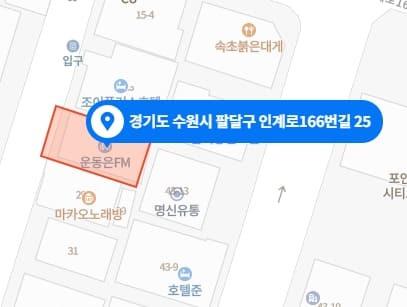 수원 인계동 현테라피 지도