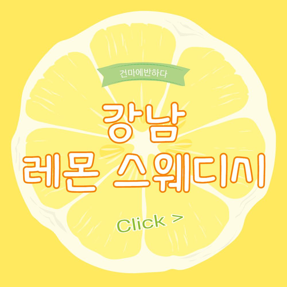 강남 논현동 레몬스웨디시
