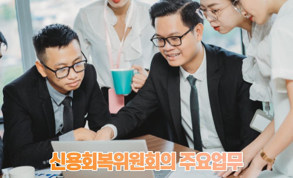 신용회복위원회의 주요업무