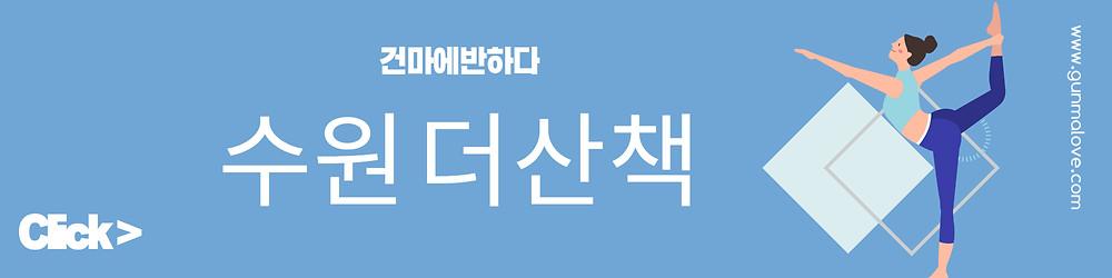 수원 광교 더산책 테라피 건마에반하다