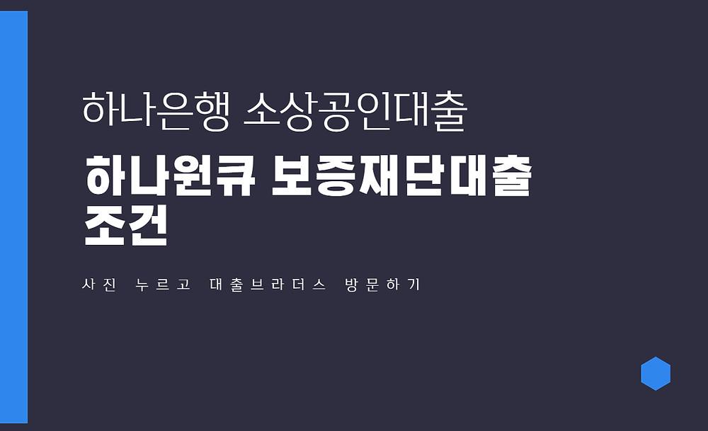 하나원큐 보증재단대출 조건 [ 하나은행 소상공인대출 ]