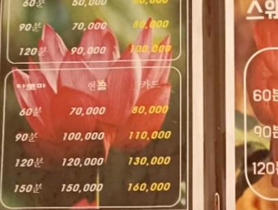 남양주 타이마사지 - 가격