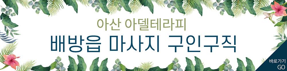 배방읍 마사지 구인구직 테라피닷컴