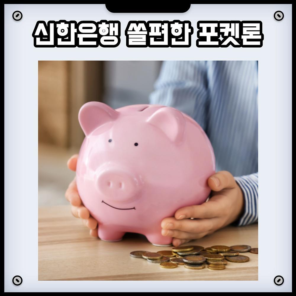 신한은행 쏠편한 포켓론