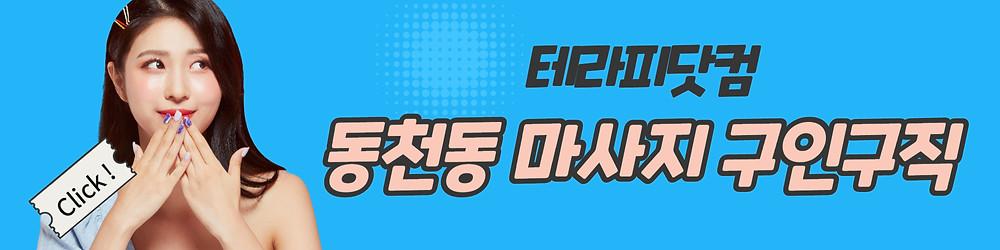 동천동 마사지 구인구직 테라피닷컴