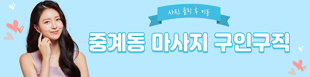 중계동 마사지 구인구직 테라피닷컴