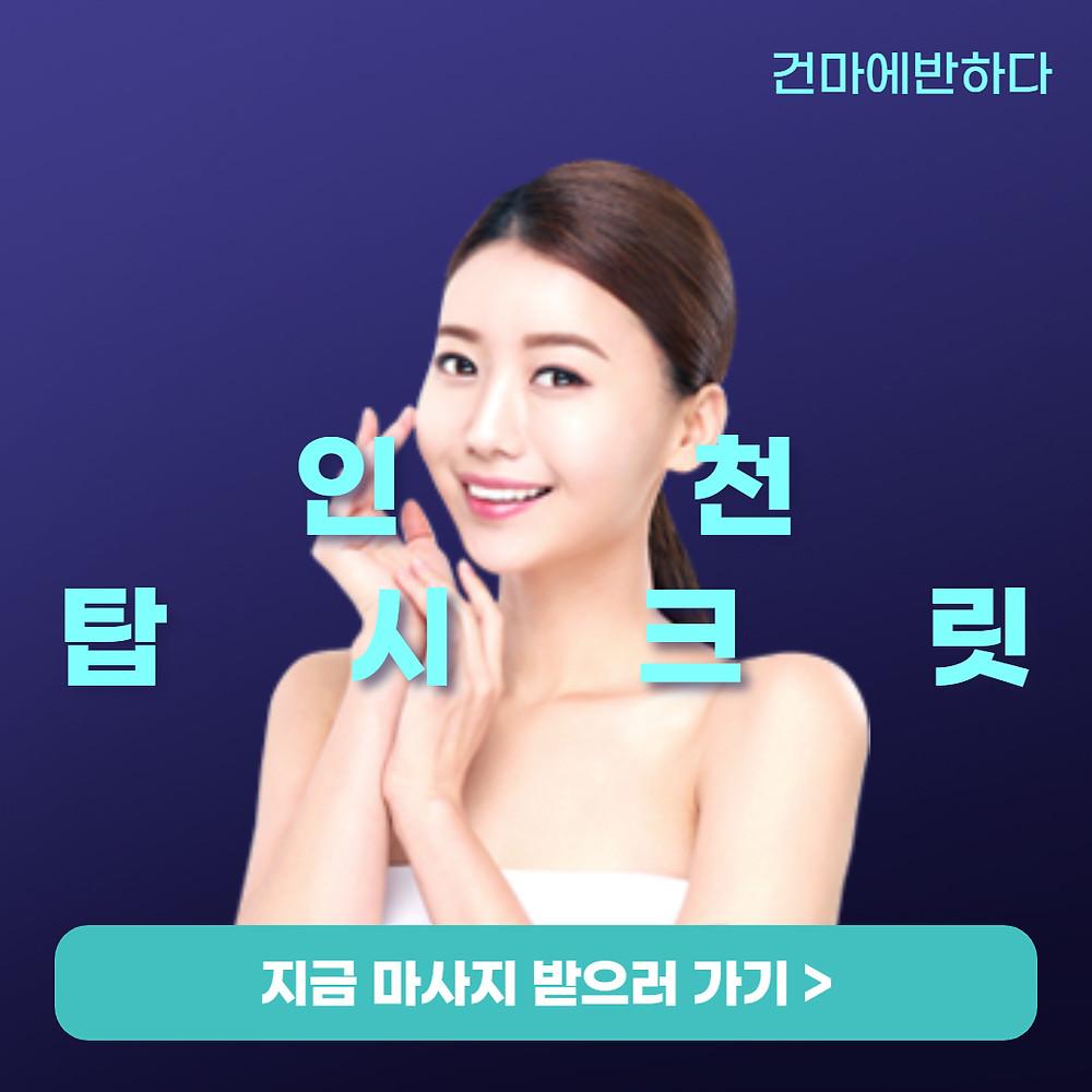 인천 탑시크릿 스웨디시