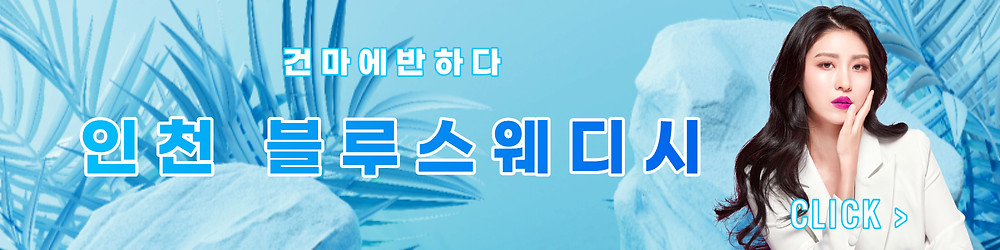 인천 서창동 블루스웨디시 건마에반하다