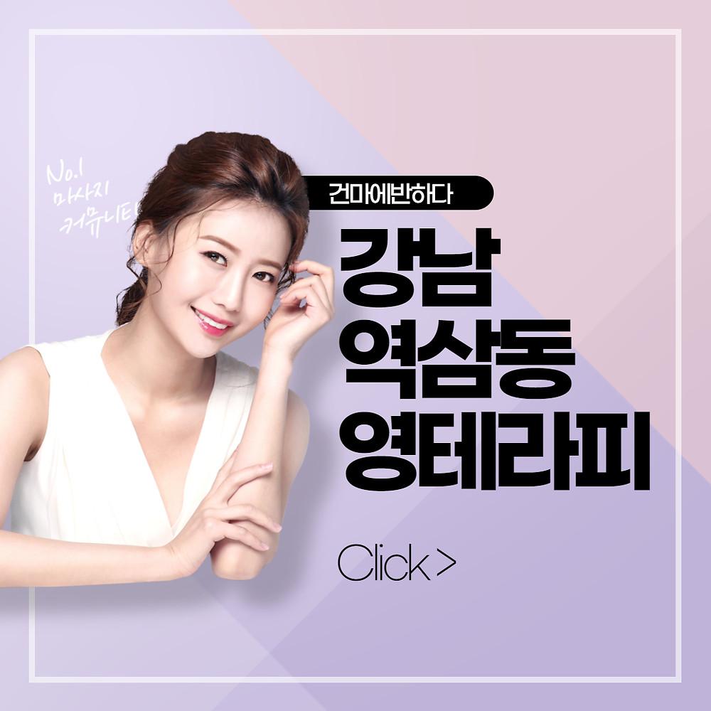 강남 역삼동 영테라피