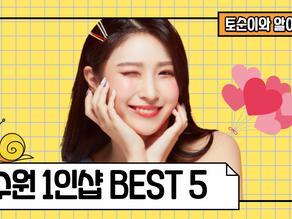 """"""" 수원 1인샵 BEST 5 """" 최고의 관리사와 시설 !"""