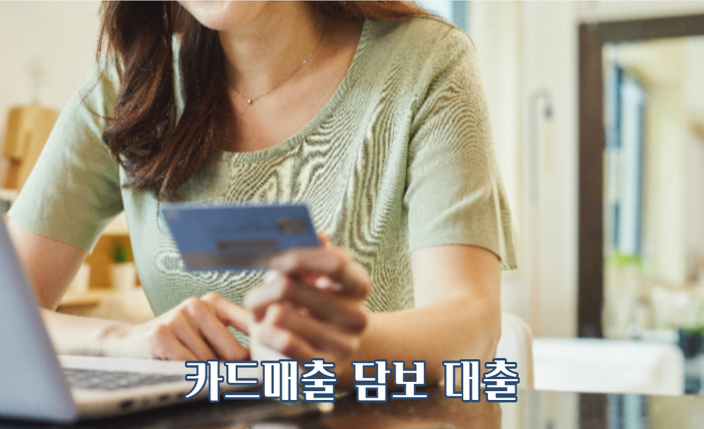 카드매출 담보 대출