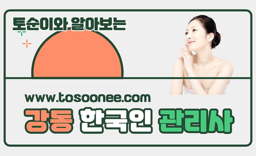 강동 한국인 관리사 마사지