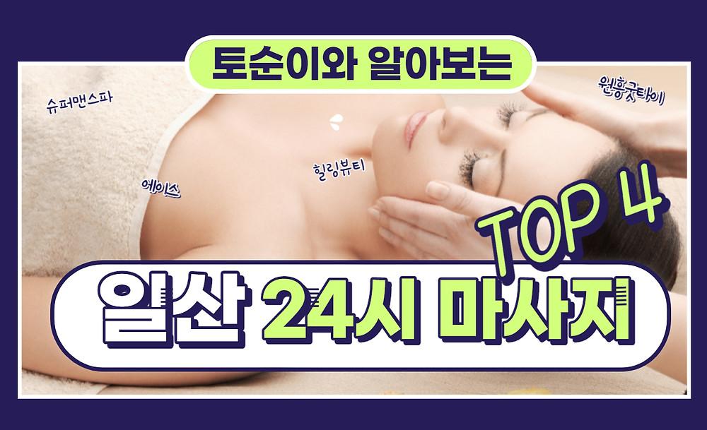 일산 마두역 힐링뷰티