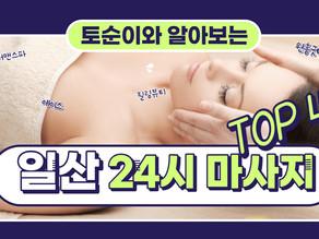 """"""" 일산 24시 마사지 TOP 4 """" 알짜배기들만 모아놨어요 !"""