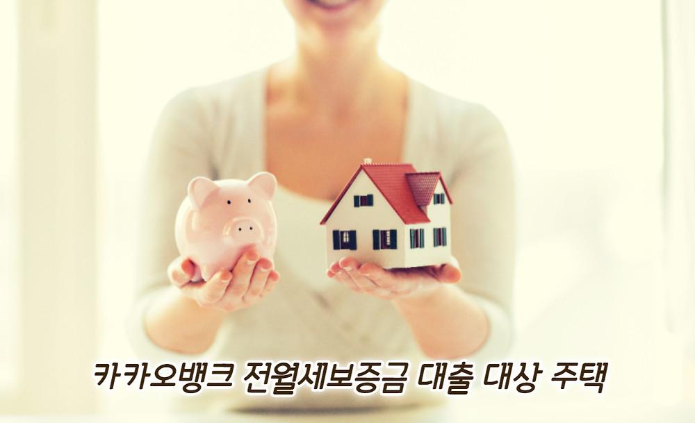 카카오뱅크 전월세보증금 대출 대상 주택