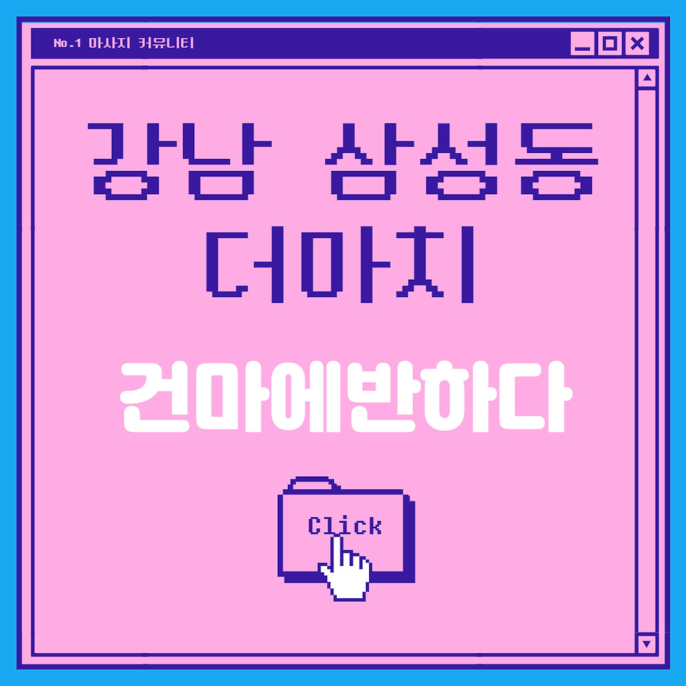 강남 삼성동 더마치
