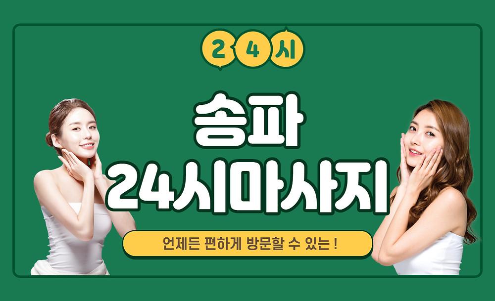송파 24시마사지