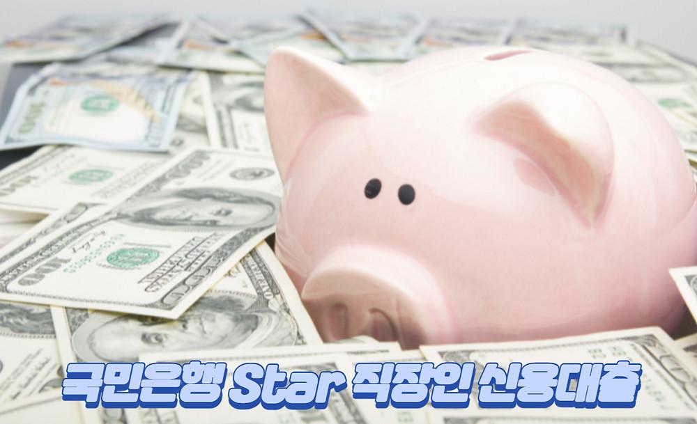 국민은행 Star 직장인 신용대출