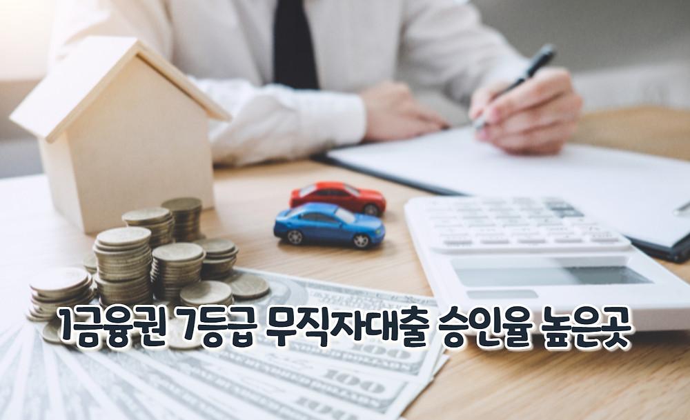 1금융권 7등급 무직자대출 승인율 높은곳