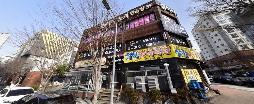대전 봉명동 베라스웨디시 건물 외관 로드뷰