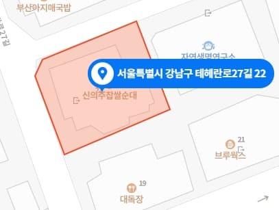 강남 역삼동 신의손스웨디시 지도