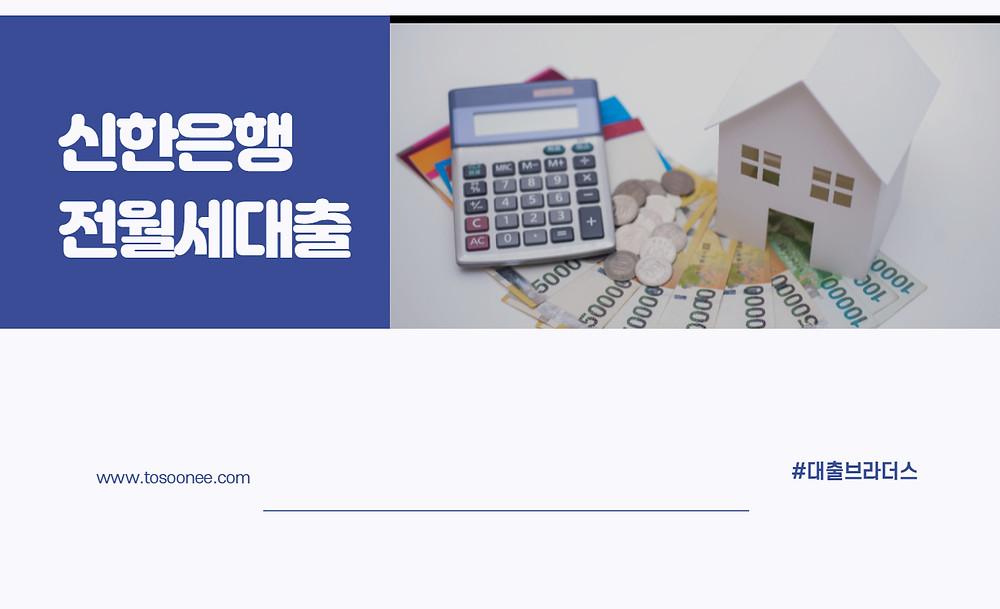 신한은행 전월세대출 ( 쏠편한 전세대출)