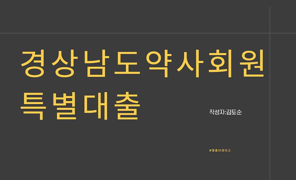 경상남도약사회원 특별대출