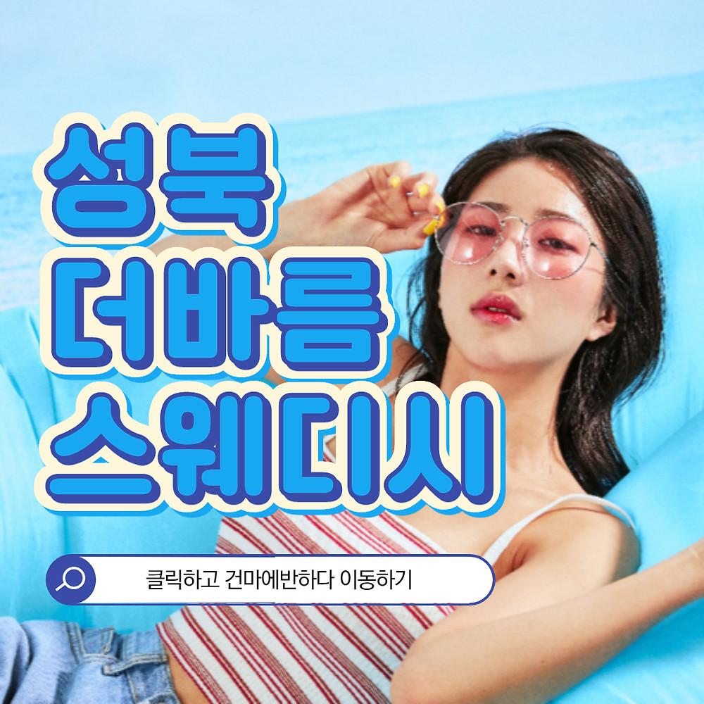 성북 삼선동 더바름스웨디시