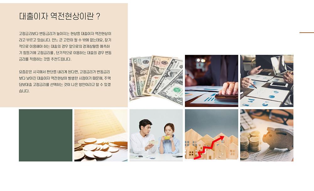 대출이자 역전현상이란 ?