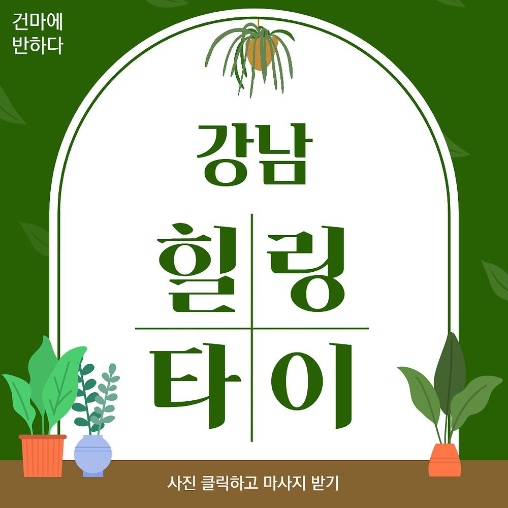 강남 힐링타이