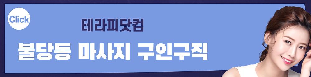 불당동 마사지 구인구직 테라피닷컴