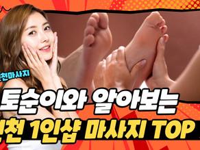 """"""" 인천 1인샵 마사지 TOP 5 """" 프라이빗한 마사지 !"""