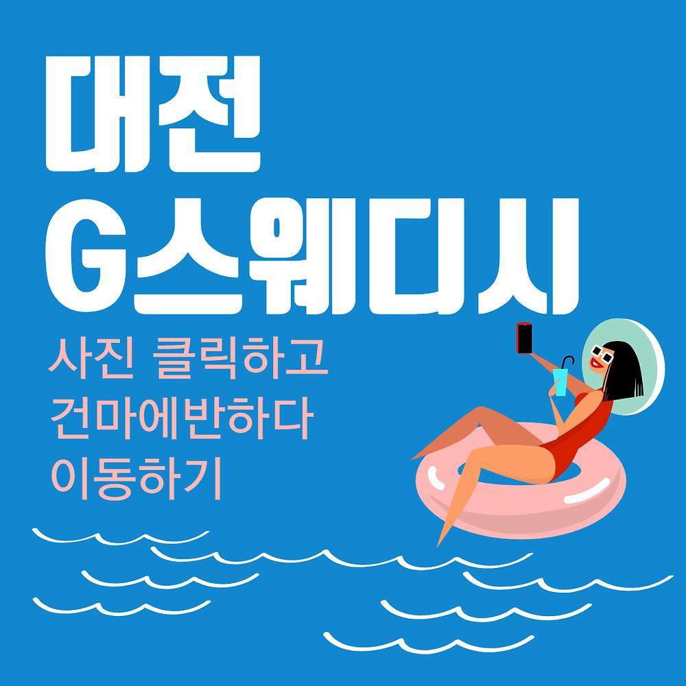 대전 용문동 G스웨디시